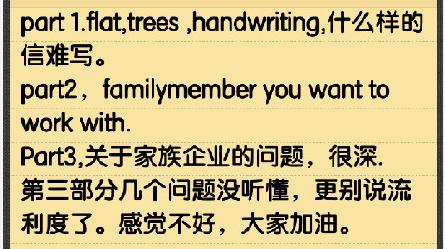 2015年3月28日北京首经贸雅思口语蹲点考题 - 雅思托福专家Edward  - 英联雅思托福国际英语教育